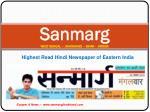 sanmarg west bengal jharkhand bihar orrisa