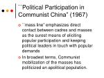 political participation in communist china 1967