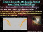 detailed research hii regions around young stars formation place
