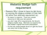 webelos badge faith requirement