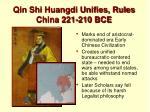 qin shi huangdi unifies rules china 221 210 bce