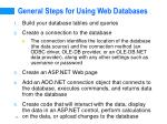 general steps for using web databases