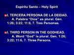 esp ritu santo holy spirit
