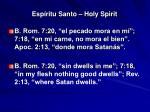esp ritu santo holy spirit21