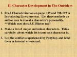ii character development in the outsiders