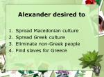 alexander desired to