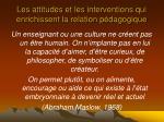 les attitudes et les interventions qui enrichissent la relation p dagogique2