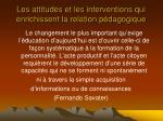 les attitudes et les interventions qui enrichissent la relation p dagogique4