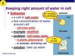 keeping right amount of water in cell24