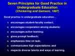 seven principles for good practice in undergraduate education chickering and gamson 1987