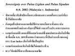 sovereignty over pulau ligitan and pulau sipadan 2002 malaysia v indonesia