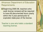 arkansas department of education requirements
