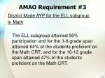 amao requirement 3112