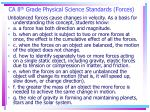 ca 8 th grade physical science standards forces