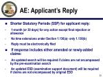 ae applicant s reply