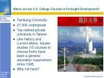 where are the u s college courses in foresight development