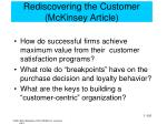 rediscovering the customer mckinsey article