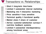 transactions vs relationships