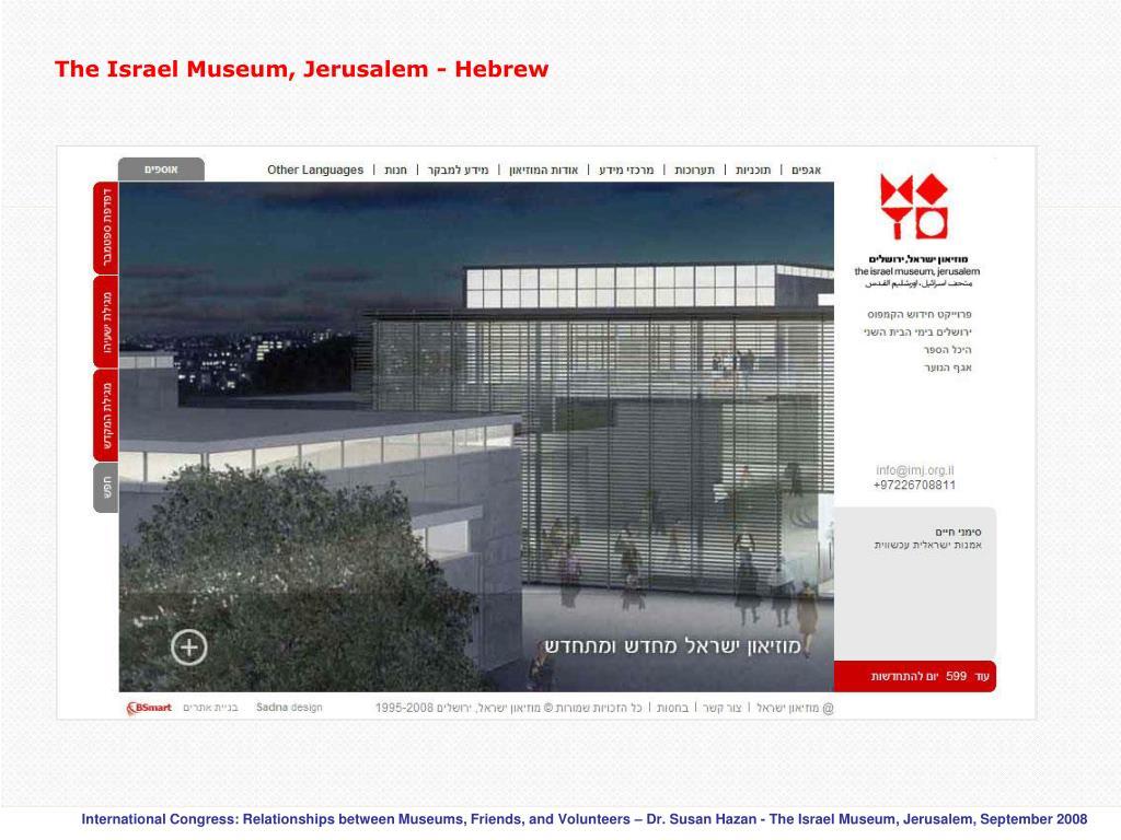 The Israel Museum, Jerusalem - Hebrew