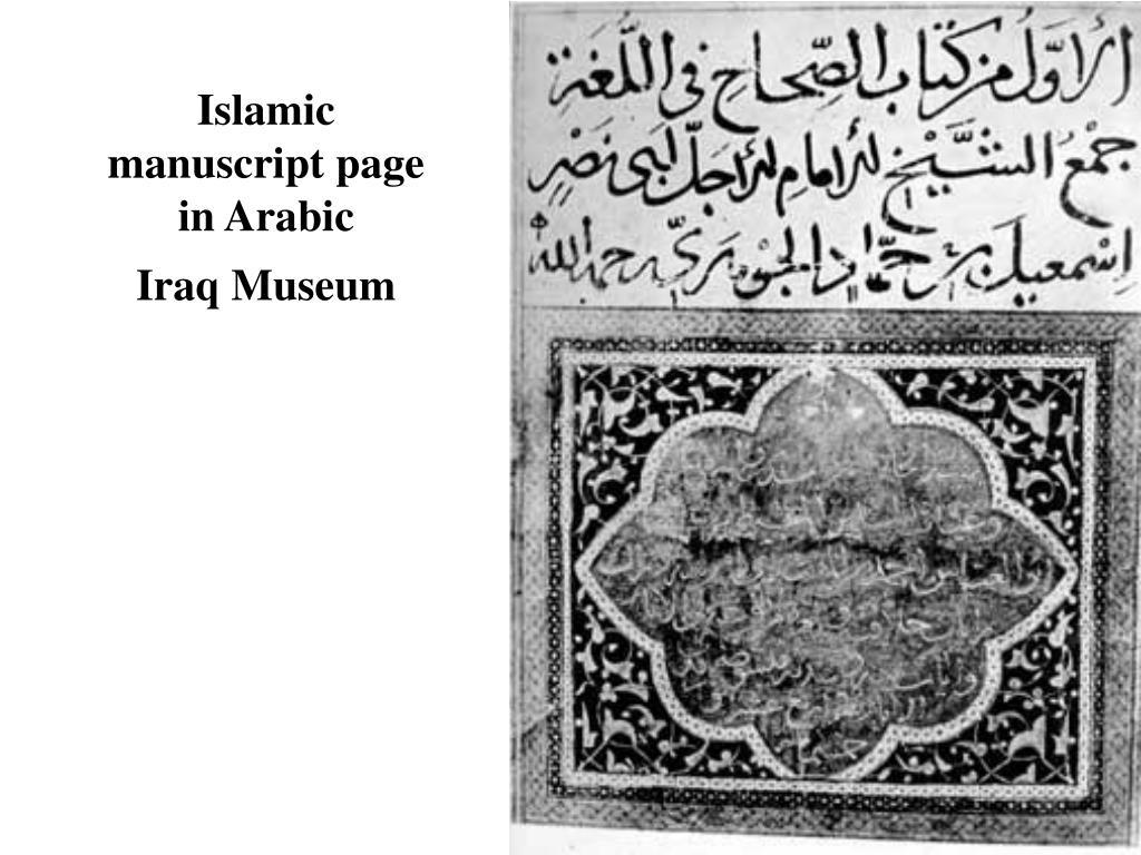 Islamic manuscript page in Arabic