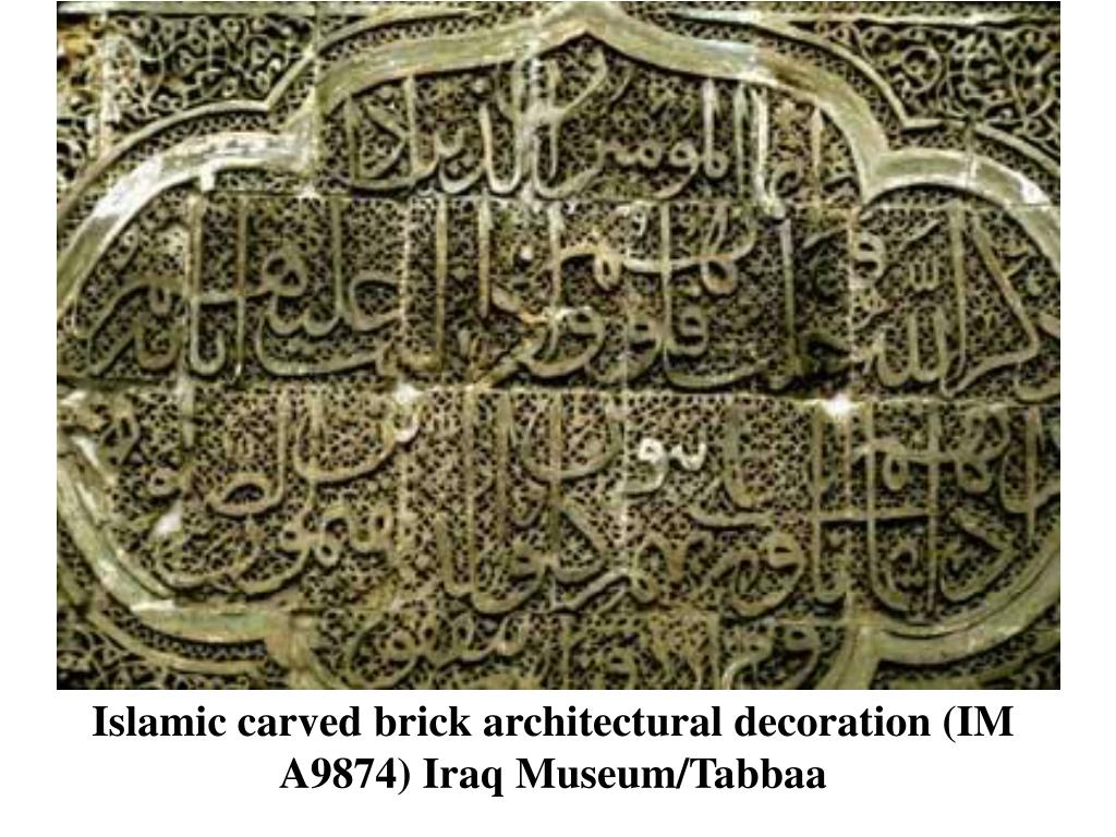 Islamic carved brick architectural decoration (IM A9874) Iraq Museum/Tabbaa