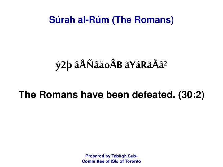 S rah al r m the romans3