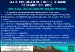 state program of focused basic researches 2003