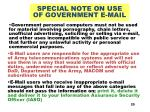 special note on use of government e mail