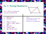 ex 5 proving theorem 6 221