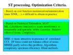 st processing optimization criteria