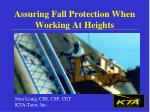 assuring fall protection when working at heights