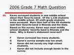 2006 grade 7 math question51