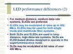led performance differences 2