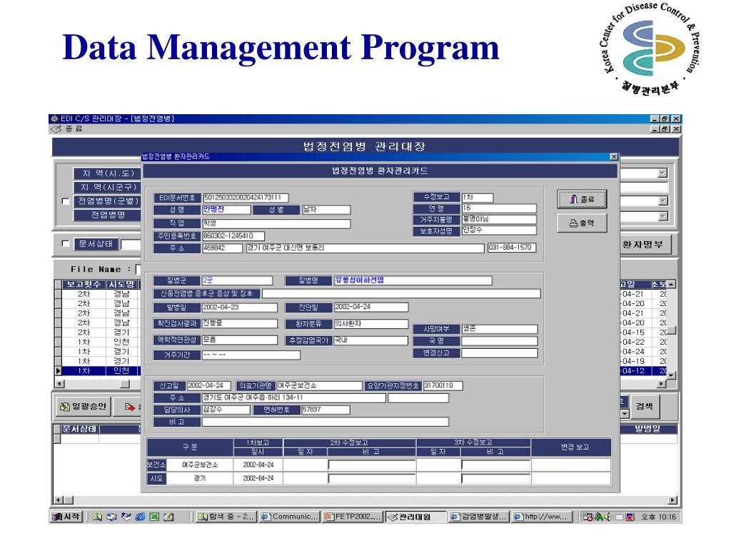 Data Management Program