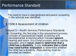 performance standard3