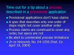 time out for a tip about a process described in a provisional application