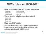 gic s rules for 2008 2011