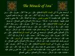 the miracle of isra10
