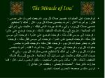 the miracle of isra18