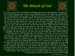 the miracle of isra36