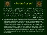 the miracle of isra4