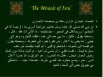 the miracle of isra6