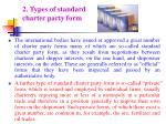 2 types of standard charter party form