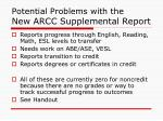 potential problems with the new arcc supplemental report