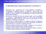 i criteri del trattamento clinico 2