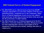 2006 national survey of student engagement