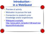 introduction in a webquest