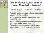 country market segmentation by overall market attractiveness
