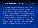 3 the assyrian empire 1813 627 bc