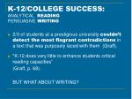 k 12 college success analytical reading persuasive writing